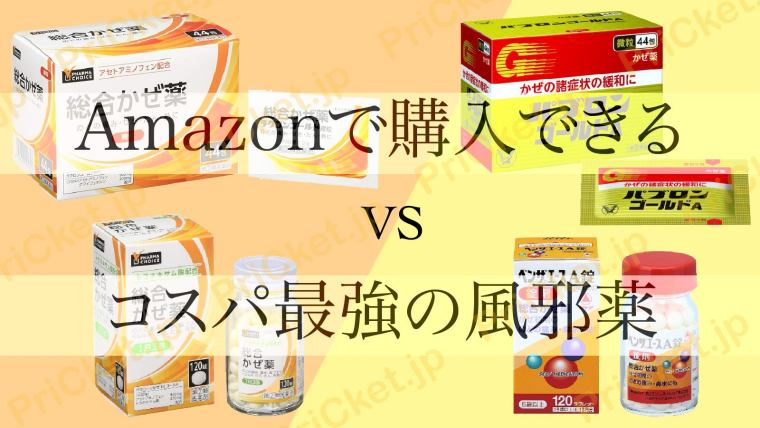 薬剤師が教える!amazonで購入できるコスパ最強の風邪薬