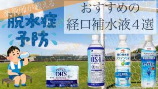 薬剤師が教えるおすすめの経口補水液4選