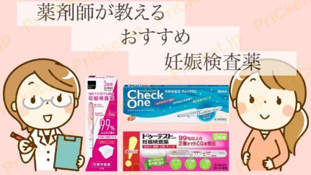 薬剤師が教えるおすすめ妊娠検査薬